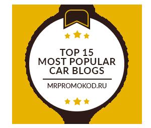 Top 15 Most Popular Car Blogs